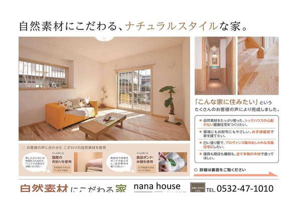 8月10日(土)・11日(日)健康住宅勉強会