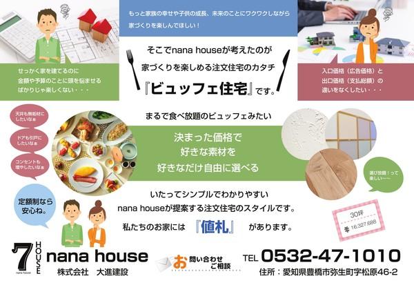 自然素材✕定額制の新商品住宅を発売開始!