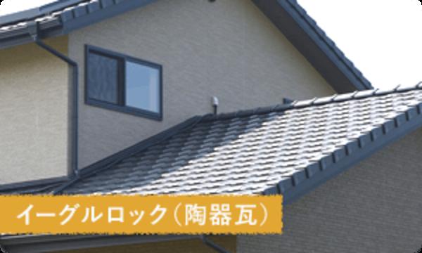 豊橋市 新築 自然素材と地下住宅 / 屋根の種類①