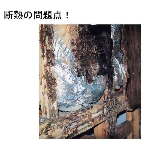 豊橋市で自然素材住宅と地下空間/断熱をなめてはいけない。Part①
