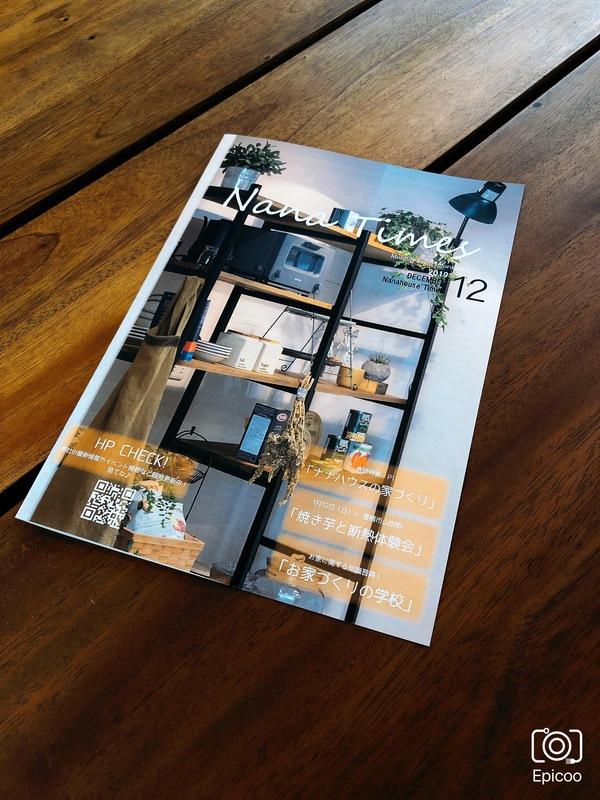 豊橋市 新築 自然素材と地下住宅/ナナハウスの情報誌創刊!