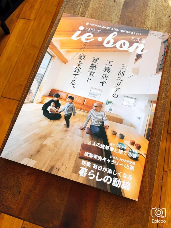 豊橋市 新築 自然素材と地下住宅 / メディア掲載されました!
