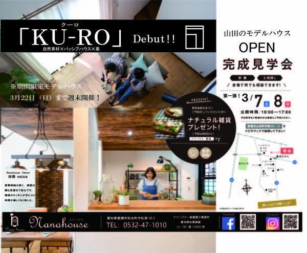 豊橋市 新築 自然素材と地下住宅 / 3月7日(土)8日(日)見学会イベント!