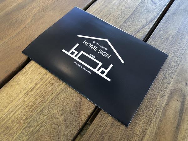 豊橋市 新築 自然素材と地下住宅 / プチDIYでオシャレに!