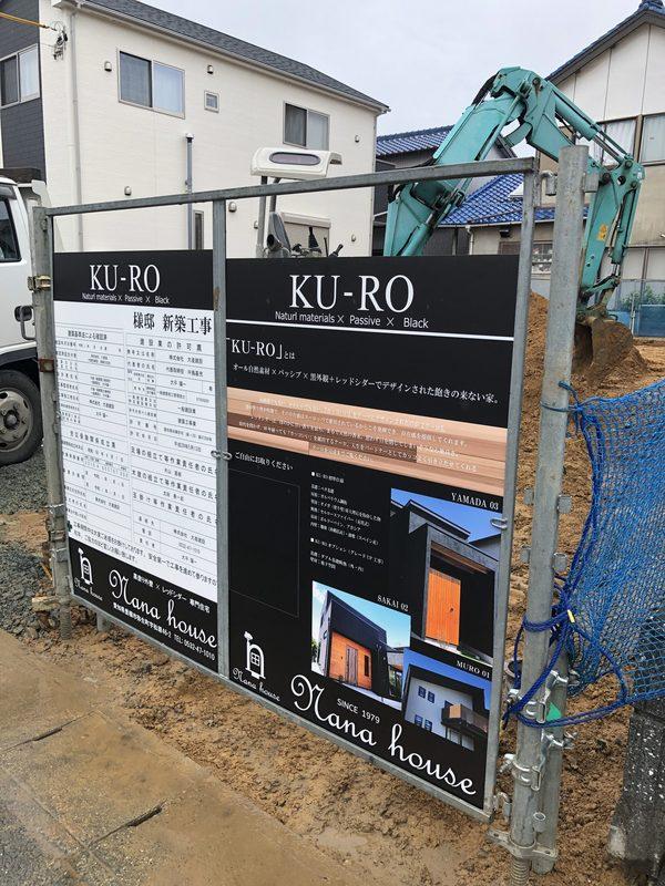 豊橋市 新築 自然素材と地下住宅 / KU-RO製作開始で広告も掲載!