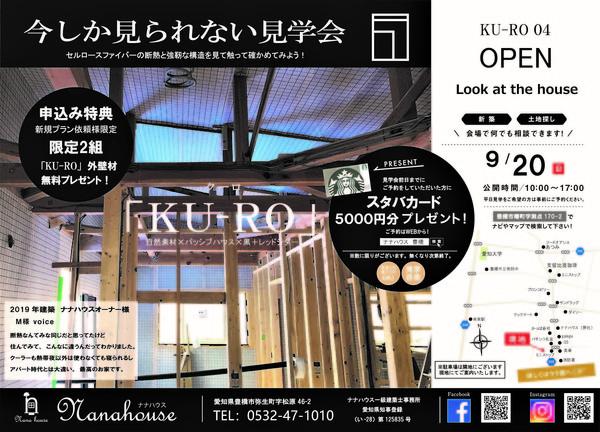 豊橋市 新築 自然素材と地下住宅 /【最終告知】断熱見学会開催!