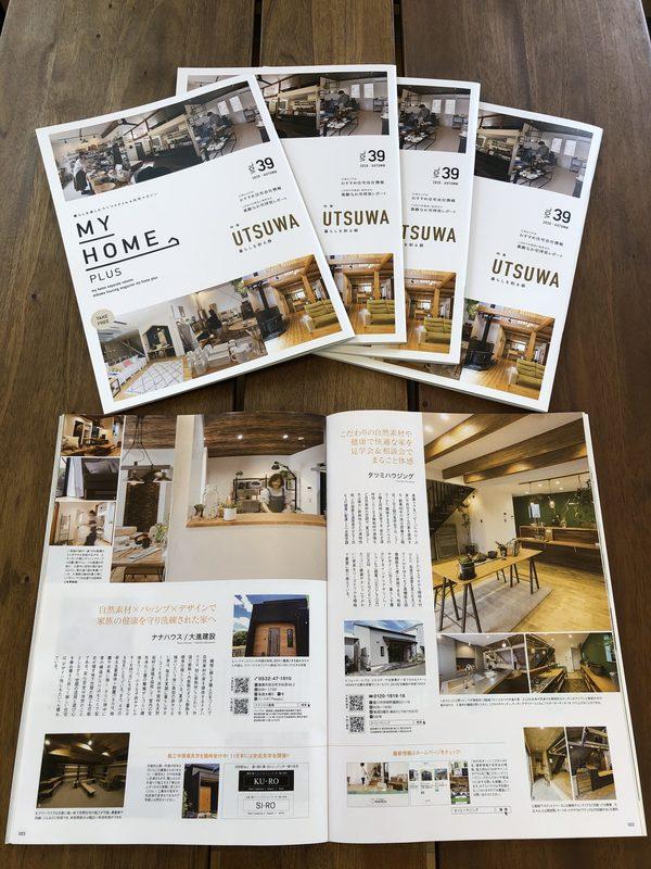豊橋市 新築 自然素材と地下住宅 / MY HOME PLUS 掲載!