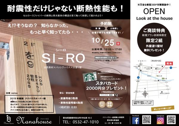 10月25日 多米町 構造見学会
