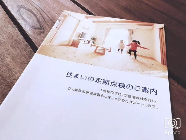 注文住宅の購入を検討中の方へ!アフターサービスについて解説します!